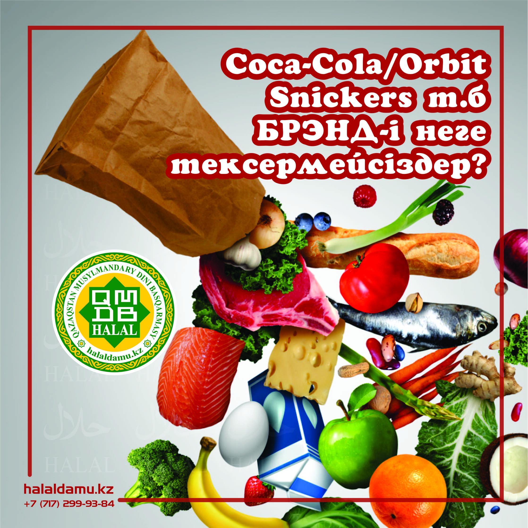 Coca-Cola/Orbit/ Snickers өнімдерін неге тексермейсіздер?